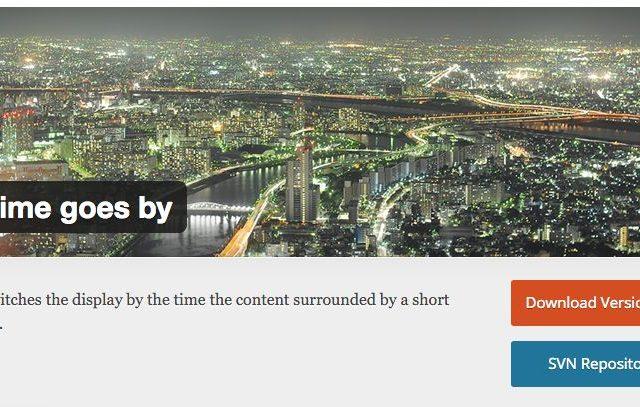 新WordPressプラグイン Time goes by リリースしました!