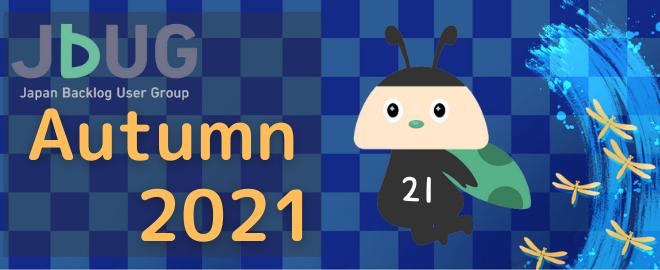 JBUG Autumn 2021 で登壇しました!