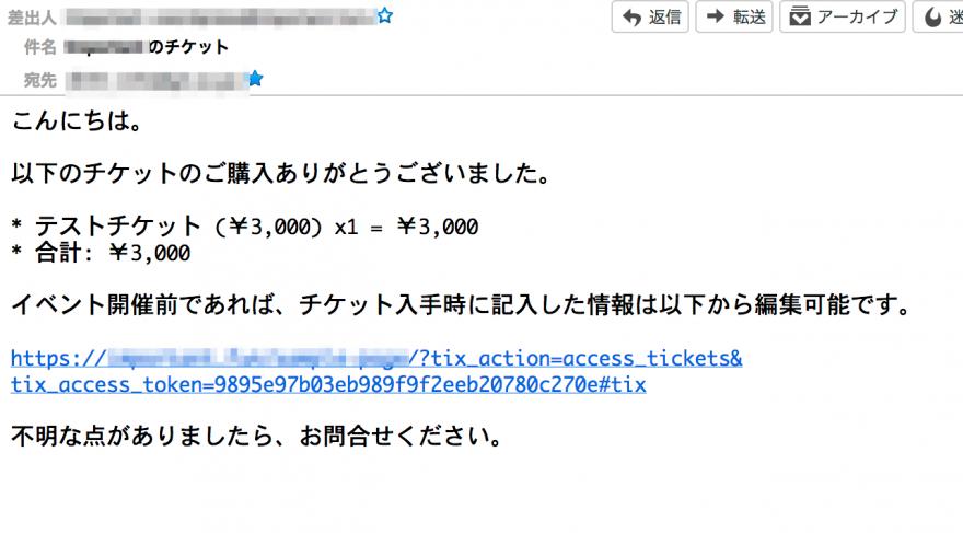 チケット購入完了しました。