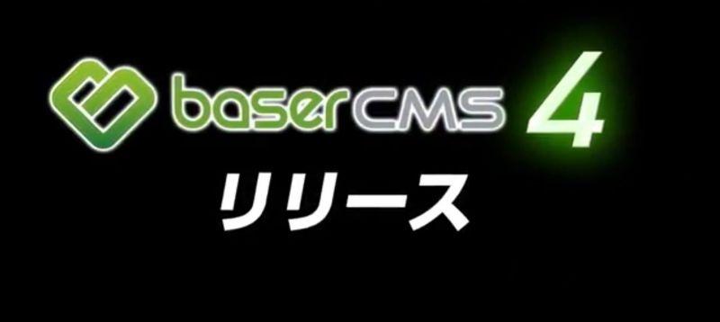 baserCMS 4 リリース