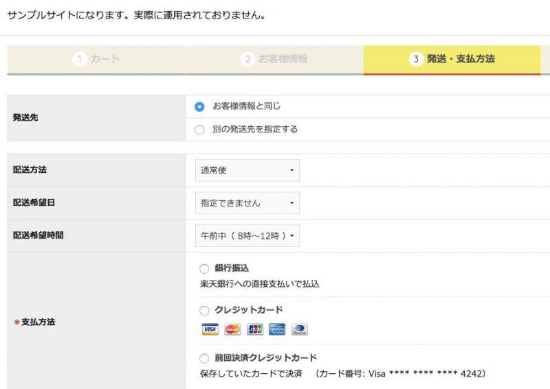 決済方法選択する画面 WebPay プラグイン