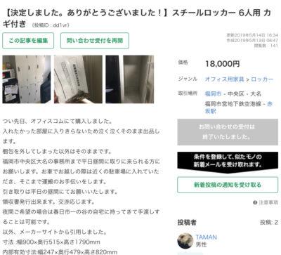 写真:ジモティという不用品売買サイトに掲載した記事のイメージ