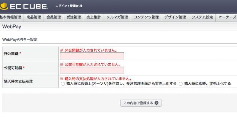 ECCUBEのWebpay管理画面