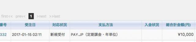 PAY.JP が 年次の定期課金に対応されました!