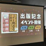 「いちばんやさしいJimdoの教本」出版記念イベント in Fukuoka 参加しました!