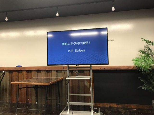 第2回 Stripe 福岡ユーザー会 JP_Stripes に参加しました! パート1