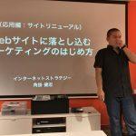 Evolve #2.5 「Webサイトに落とし込むマーケティングのはじめ方とワークショップからの実践」に参加しました!