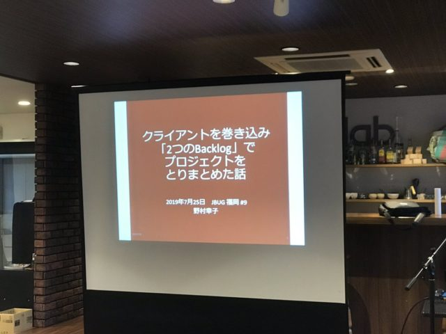 #JBUG 福岡 #9 に参加しました!