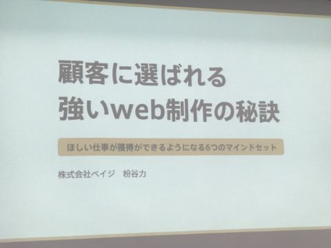イメージ:顧客に選ばれる強いweb制作の秘訣 セミナー