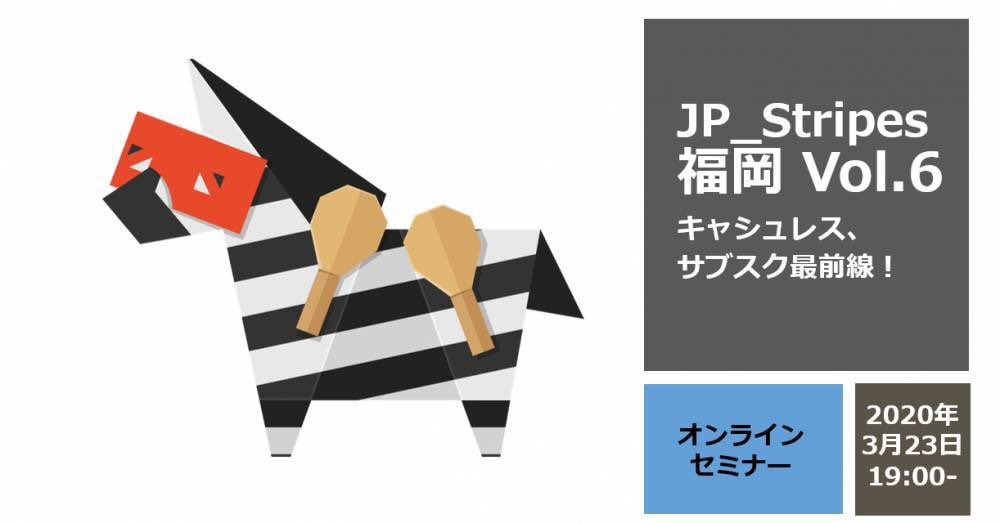 JP_Stripes in 福岡 Vol.6