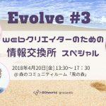 Evolve #3 -webクリエイターのための情報交換所 スペシャル- に参加しました!! Part.2