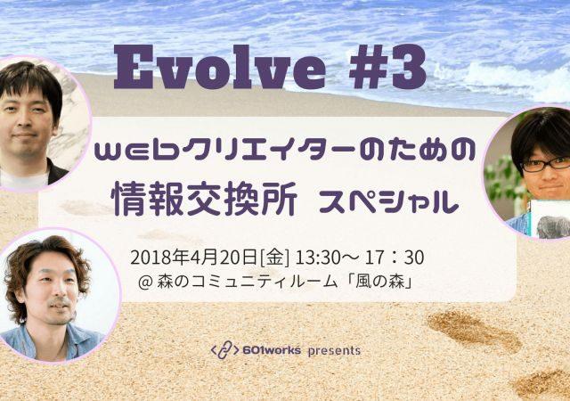 Evolve #3 -webクリエイターのための情報交換所 スペシャル- に参加しました!!