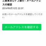 三菱東京UFJ銀行をかたるメールに注意!!絶対押さないで!