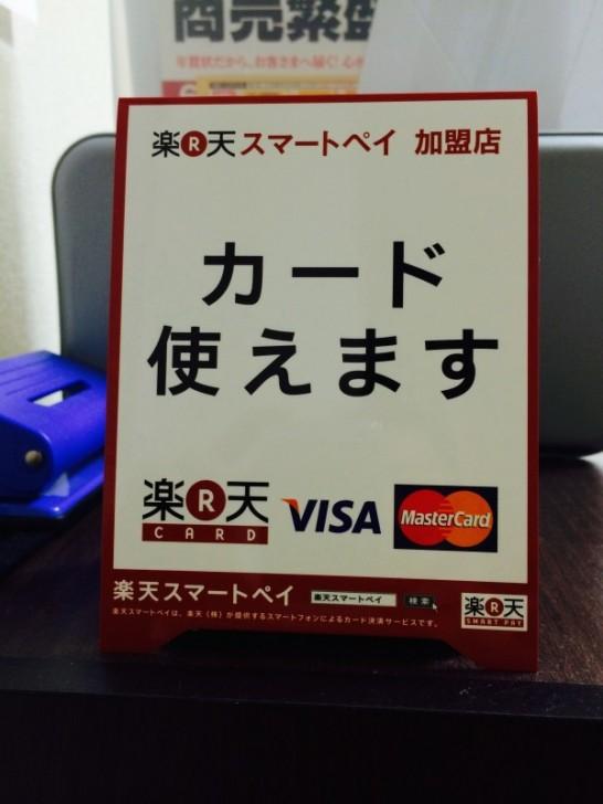 楽天スマートペイ カード使えます