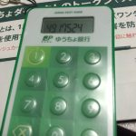 ゆうちょダイレクト から トークン(ワンタイムパスワード生成機)が来た!