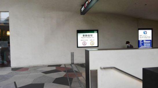 ここが東新宿駅