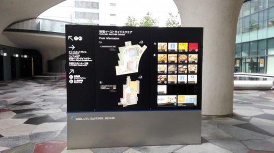 新宿イーストサイドスクエア 案内図