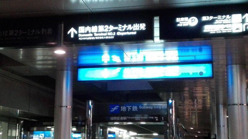福岡市営地下鉄空港線 福岡空港駅