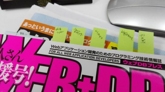 WEB+DB Vol.92