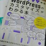 買いです。「一歩先にいく WordPressのカスタマイズがわかる本」