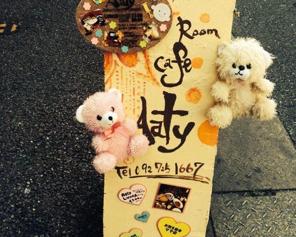 福岡市中央区大名で子連れオーケーのカフェ Aatyさん
