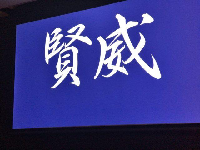 賢威ユーザーミートアップ2019 東京 に参加しました!