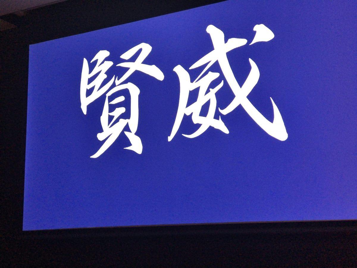 賢威ユーザーミートアップ2019 in 東京 に参加しました!