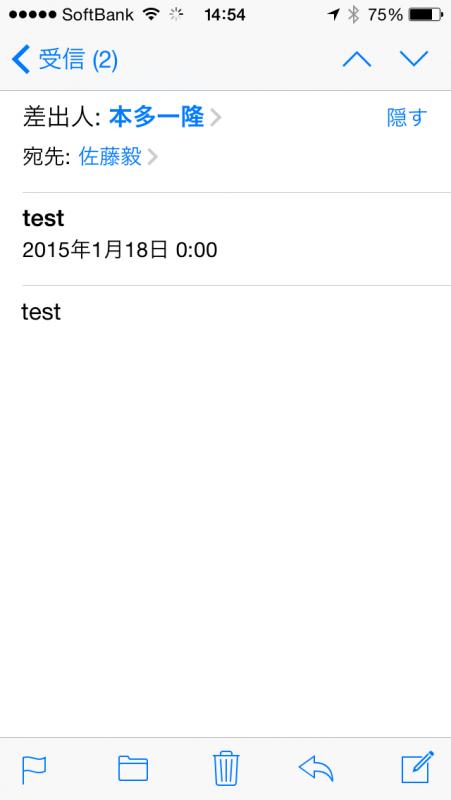 テストってメールが本多一隆さんから来ました…なんだろうか