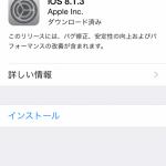 MacもiPhoneもアップデートしました!