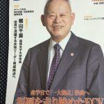 ふくおか経済 4月号に掲載されました!