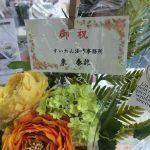 お花をいただきました!