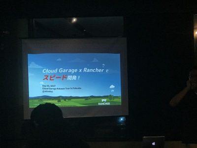 Cloud Garage × Rancher でスピード開発! の写真