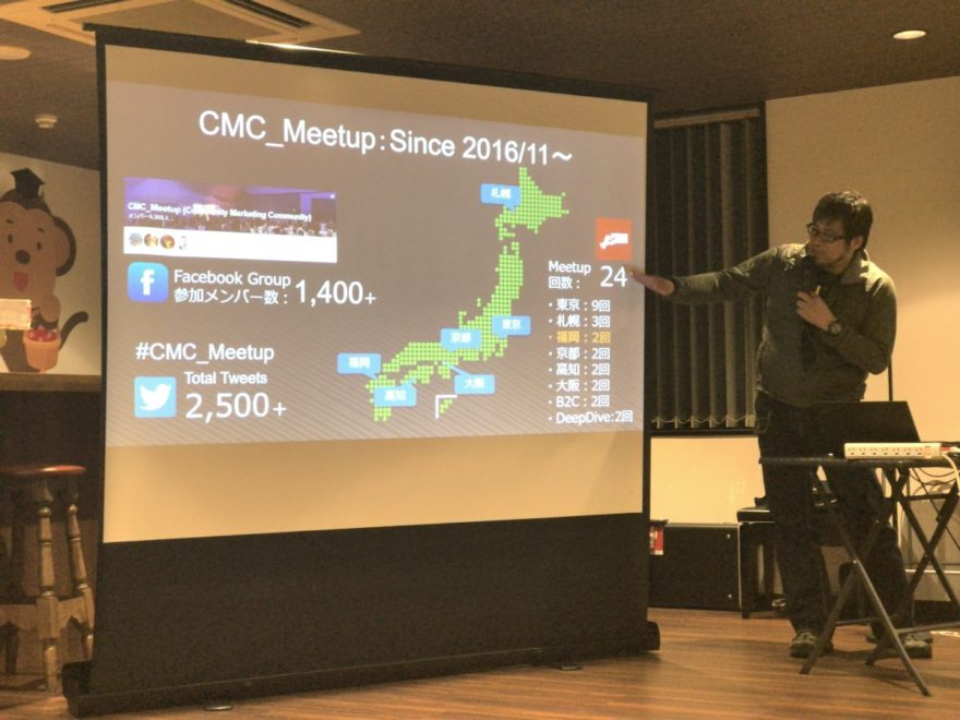 CMC_Meetup 福岡 Vol.2 に参加しましたっ!!!