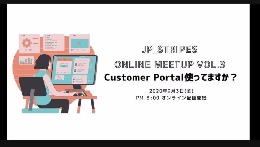 「JP_Stripes Online Meetup Vol.3 – Customer Portal、使ってますか?」参加しました!
