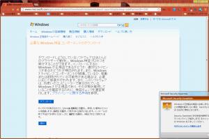 MicrosoftSecurityEssentialsErr (1)