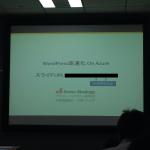 プライムストラテジー様主催のWordPress高速化セミナーに参加しました。