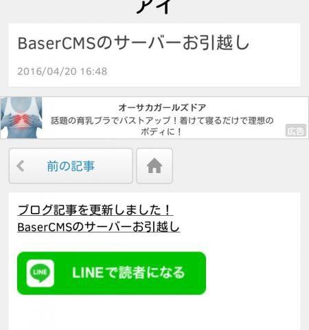 ブログ更新通知 をLINEでプッシュ通知できるようにしてみた - 横田秀珠先生のブログより