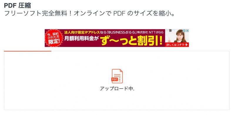 PDFアップロード中
