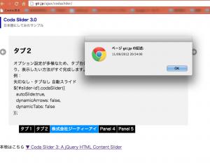 スクリーンショット 2012-12-29 4.06.10