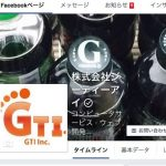 横田先生の「認証済みページ グレーバッジ Facebookページ設置する方法」をやってみた