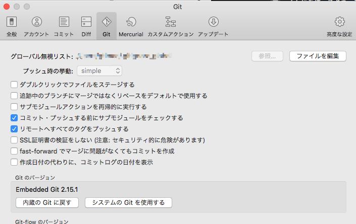 写真:Sourcetree の環境設定から Git タブを開いたところ