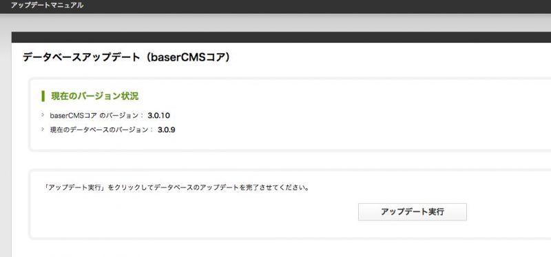 BaserCMSアップデート