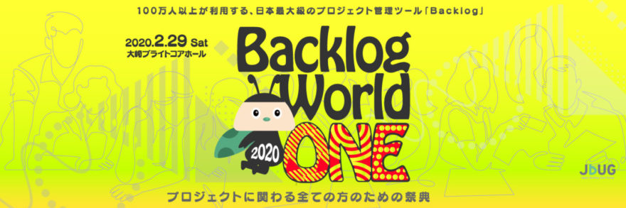 Backlog World 2020 参加申込開始!