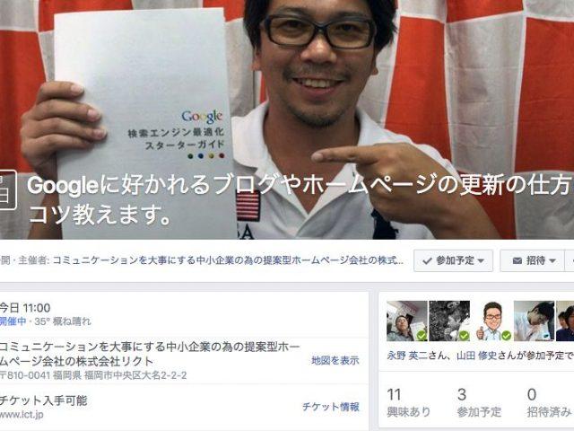 リクトのホームページ相談会で山田さんの「Googleスターターガイド」のセミナーを受けました。