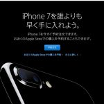 iPhone7 予約開始! 9月9日16時から
