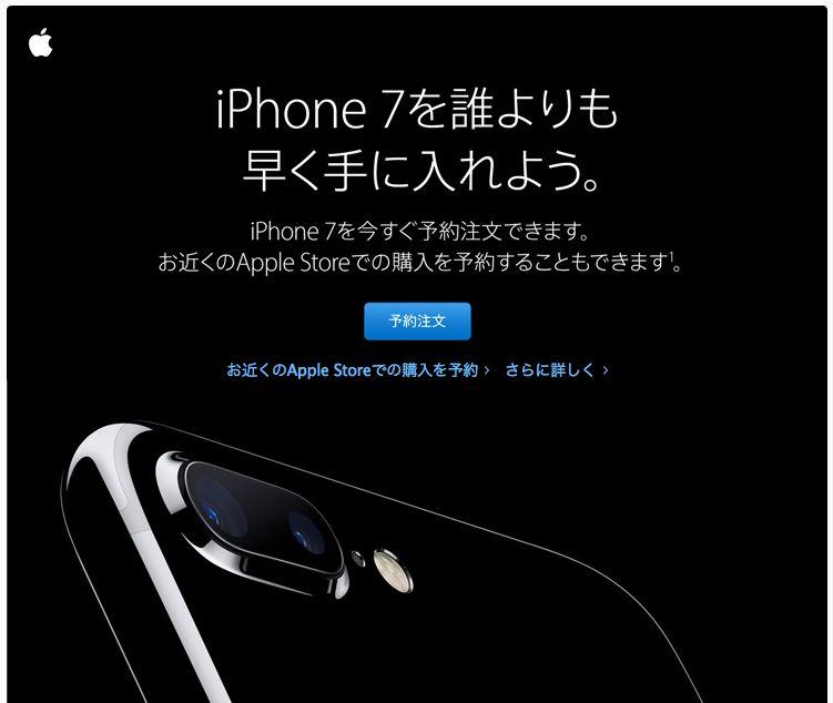 iPhone7 予約開始