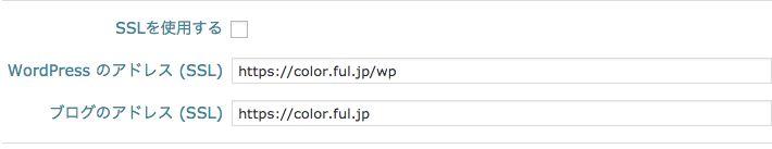 SSLを使用する チェック Welcart