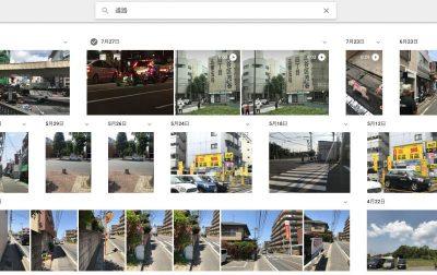 Googleフォトで 道路 検索