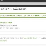 BaserCMS 3.0.10 にアップデート
