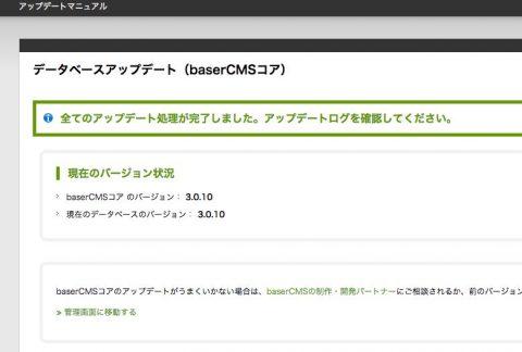 baserCMS 4.0.0 正式版リリース されました!